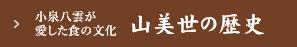 島根のうなぎ処山美世の歴史
